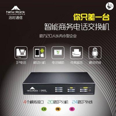 官方經銷 迅時 OM20G OM20 PBX 網路電話 錄音 總機 ip box voip sip phone
