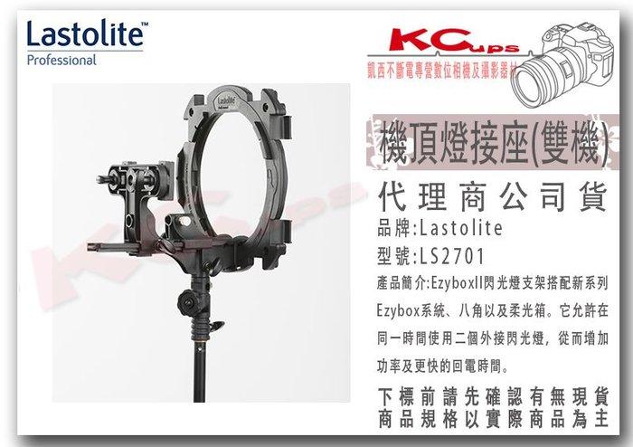 凱西影視器材 英國 Lastolite Ezybox II LS2701 機頂燈接座(雙機)  公司貨