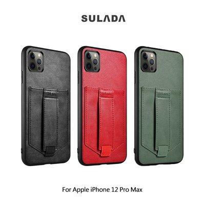 強尼拍賣~SULADA Apple iPhone 12 Pro Max (6.7吋) 卡酷保護套