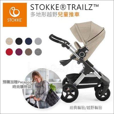 ✿蟲寶寶✿【挪威Stokke】時尚全地形越野 高景觀 嬰兒手推車 Trailz 淺褐麻色