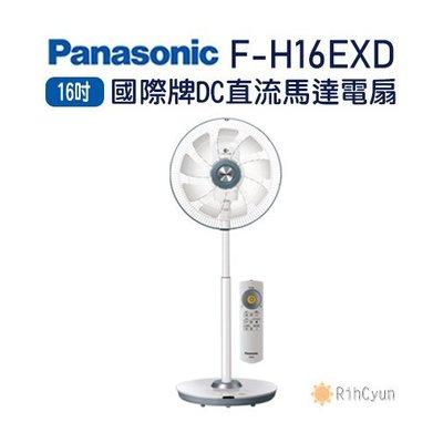 【日群】Panasonic國際牌16吋DC直流電風扇F-H16EXD