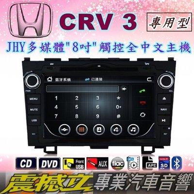 """震撼立音響 JHY HONDA CRV3 """"8吋"""" DVD觸控螢幕主機 內建/數位/導航/藍芽/USB/SD"""