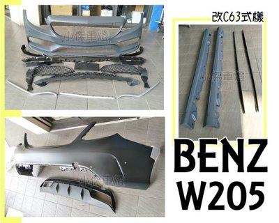 》傑暘國際車身部品《 BENZ W205 C300 C250 改C63 AMG樣式  前保桿 後保桿 側裙 素材