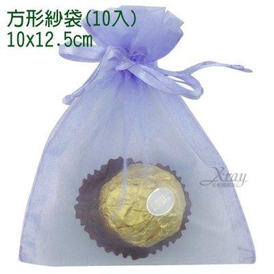 節慶王【Y900007】10入方型紗袋(紫)[10x12.5cm],喜糖袋/糖果袋/囍糖/手工皂/小袋子/婚宴喜慶