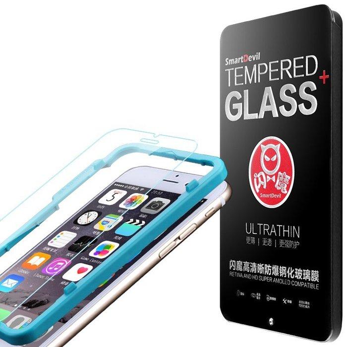 閃魔 iphone6 4.7吋 Plus5.5吋電鍍高清防指紋鋼化玻璃膜 送貼膜神器 I7防指纹手機膜