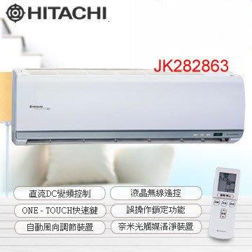 現貨供應*Hitachi日立*R-410變頻冷暖氣機【RAS/RAC-36NK】~含運費、標準安裝...!