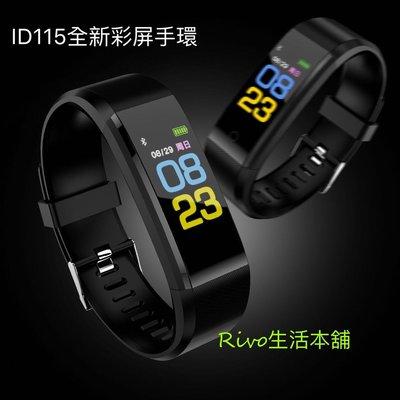 免運 智能手環帶心率 智慧手環 運動手環 智慧手錶