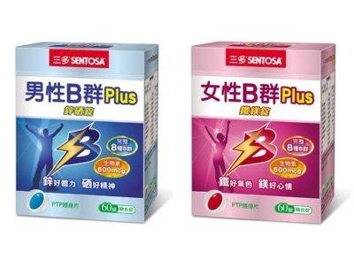 【喜樂之地】 新包裝 三多 男性B群plus 女性B群plus (鋅 硒錠/鐵 鎂錠)60錠