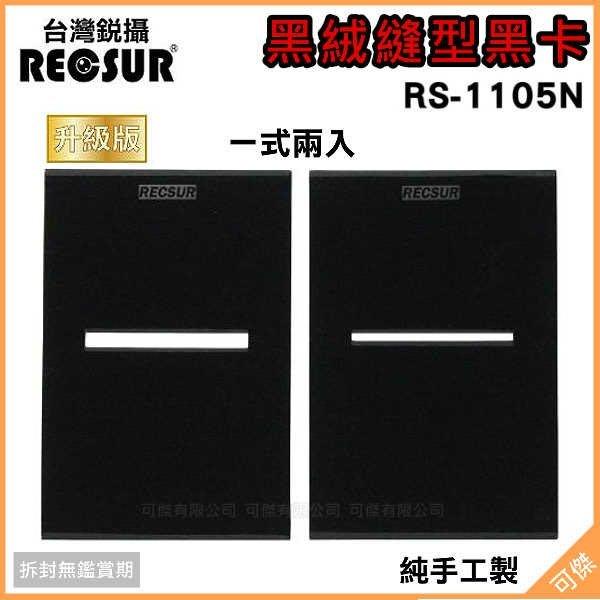 可傑  RECSUR 銳攝 黑絨縫型黑卡 RS-1105N 升級版 RS1105N (2片裝)  絨布不反光 縫卡