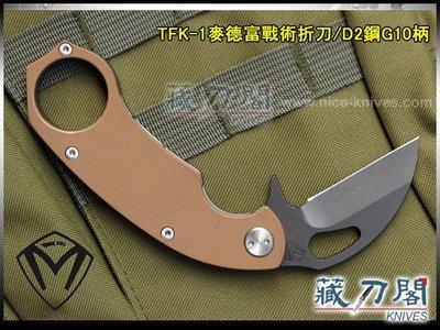 《藏刀閣》MEDFORD-(TFK-1系列)卡其色G10柄戰術爪刀(黑刃)