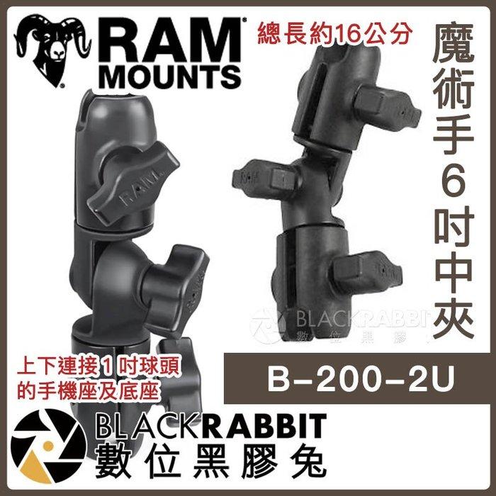 數位黑膠兔【 RAP-B-200-2U 魔術手 6吋 中夾 】 Ram Mounts 機車 摩托車 手機架 底座 長夾