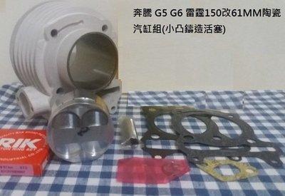 【阿鎧汽缸】奔騰 G5 G6 雷霆150改61MM陶瓷汽缸組(小凸鑄造活塞)