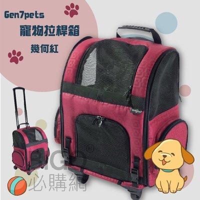 【寵物嚴選】Gen7pets寵物拉桿箱-幾何紅 拉桿包 可肩背 可拖拉 可車用 附安全扣繩 9kg以下中小型犬貓用