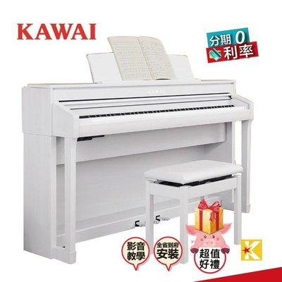 【金聲樂器】KAWAI CA-78 CA78 W 純白木紋色 河合 電鋼琴 最新發表