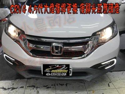 (小鳥的店)本田 2012-2016 CRV4 4.5代 大燈播桿更換 復歸光感應頭燈 開啟AUTO 復原可關閉 實車