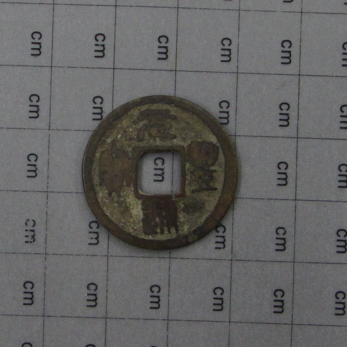 a1100,北宋,元豐通寶,小平篆書,重約 3.5克。