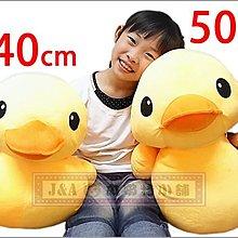 【JA】0741~黃色小鴨/ 鴨子  絨毛娃娃 高約40公分~板橋可自取~