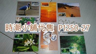 **代售郵票收藏**2020 七股/安平/土城郵局/黑面琵鷺代辦所 台江國家公園郵票原圖卡8張版本  P1250-27