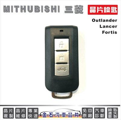 MITHUBISHI 三菱 OUTLANDER LANCER FORTIS I-KEY 汽車晶片鑰匙複製 配鎖