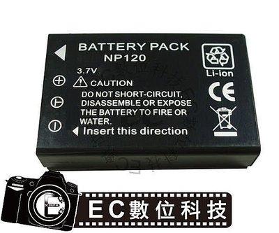 【EC數位】FUJI 數位相機 FinePix 603 F10 F11 M603 Zoom 專用 NP-120 NP120 高容量防爆電池 &