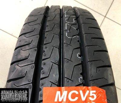 全新輪胎 MAXXIS 瑪吉斯 MCV5 165R13 165 13 165-13C 貨車專用載重胎 商用車胎 八層鋼絲