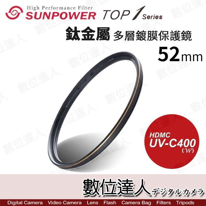 【數位達人】SUNPOWER TOP1 UV-C400 [52mm]多層鍍膜 UV保護鏡