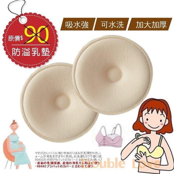 ☆333哺乳室☆【DA0009】日本加厚加大純棉面料防溢乳墊(二片裝) 哺乳媽咪必備 哺乳胸罩 哺乳衣