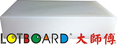 LOTBOARD大師傅-NSF認證高密度超軔性塑膠砧板30*30*5 cm(HD-3030/5W)