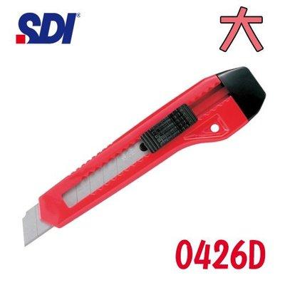 (12支入)手牌 SDI  經濟型大美工刀(後推自動鎖定) 0426D 美工刀 剪刀 拆信刀 手作 美勞 剪紙 雕刻