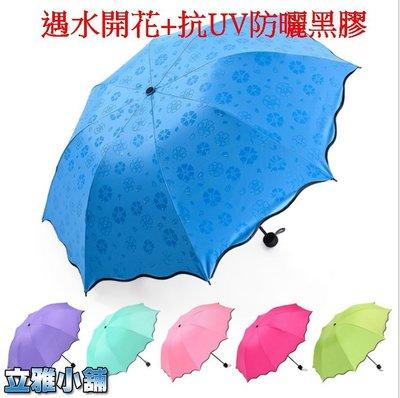 【立雅小舖】黑膠 遇水開花 遮陽傘 晴雨傘 三折傘 抗UV傘《遇水開花晴雨傘LY0203》