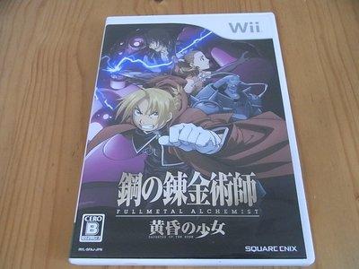 【小蕙館】Wii ~ 鋼之鍊金術師 黃昏少女 (純日版)