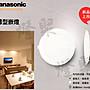 新款【燈聚】Panasonic 國際牌 超薄 薄型崁...