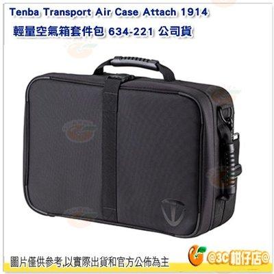 含隔層+肩帶 Tenba Transport Air Case Attache 1914輕量空氣箱套件包 634-221