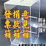 ※長田廣告※紅色壓克力摸彩箱 抽獎箱 發票箱 捐款箱 意見箱 魔術箱 公仔箱 展示箱 展示櫃 格子架 格子櫃 格子趣