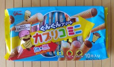 固力果 Glico 卡布麗可家庭包 迷你甜筒冰淇淋餅乾  迷你甜筒 甜筒巧克力冰淇淋 甜筒冰淇淋餅乾