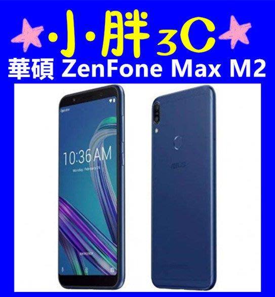 ☆小胖☆全新 ASUS ZenFone Max M2 ZB633KL 6.3吋 3+32G 搭配門號更優惠 高雄可自取