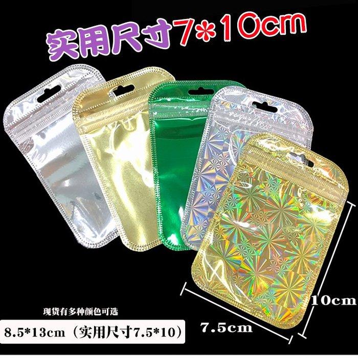 千夢貨鋪佛珠手鏈包裝袋 小飾品彩色鋁箔封口袋 鑰匙扣自封袋塑料袋子50個#包裝袋#透明#收納袋