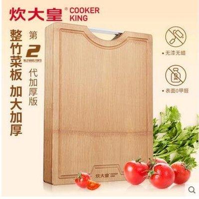 【優上】炊大皇天然加厚整竹菜板 菜板砧板竹案板長方形砧板