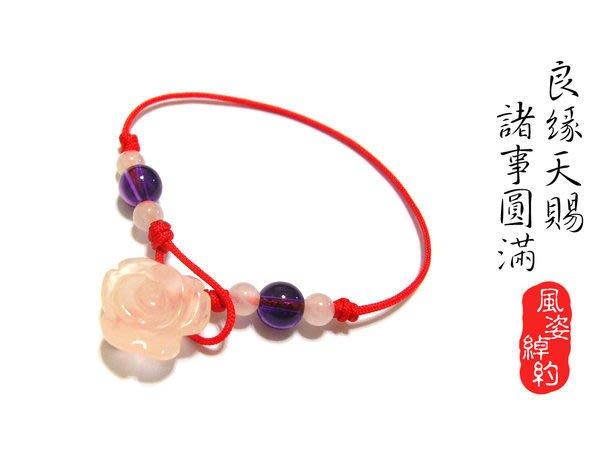風姿綽約--愛情召喚手環(J716)~ 玫瑰粉晶+紫晶 紅線~ 求得好姻緣~增進人際關係
