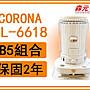 【森元電機】CORONA SL- 6618 (送脫臭觸媒)(...