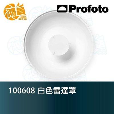 【鴻昌】Profoto Softlight Reflector White 白色雷達罩 100608 佑晟公司貨