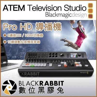 數位黑膠兔【 Blackmagic ATEM Television Studio Pro HD 導播機 】 工作台 切換