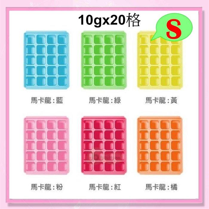 <益嬰房>韓國 Tgm 馬卡龍白金矽膠 副食品冷凍儲存 分裝盒(冷凍盒冰磚盒)10g-20格