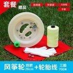 【塑膠風箏線輪-26cm雙把+700/1000米輪胎線-1套/組】風箏線輪放飛輪手握輪正品風箏線ABS軸承-30012
