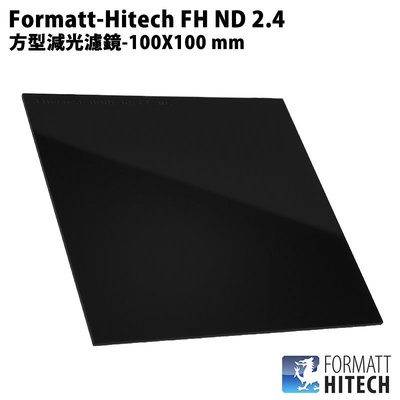 【EC數位】Formatt-Hitech FH ND 2.4 方型減光濾鏡-100X100 mm ND256 (減8格)