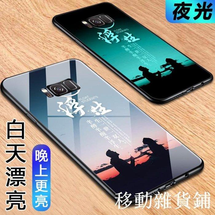 三星手機殼 手機保護殼 398三星s8手機殼夜光玻璃s8+潮男plus潮牌g9550個性創意note8
