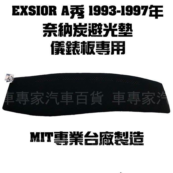 1993-1997年 A秀 EXSIOR 奈納炭 奈納碳 避光墊 隔熱墊 遮光墊 儀表 儀錶 蜂巢 橡膠 地墊 腳踏墊
