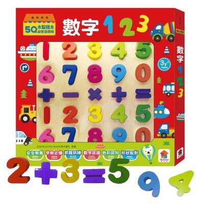 比價網~~双美-- 5Q木製積木益智遊戲板:數字123