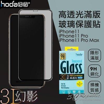 免運費 HODA iPhone 11 / 11 Pro Max 3D 幻影 滿版 9H 抗刮 鋼化 玻璃貼 保護貼