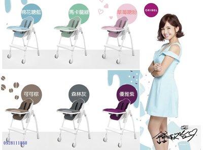 限量特價新加坡Oribel Cocoon成長型多功能高腳餐椅草莓糖粉棉花糖藍馬卡龍綠森林灰優雅紫鍾欣怡代言繽紛萬用餐椅墊